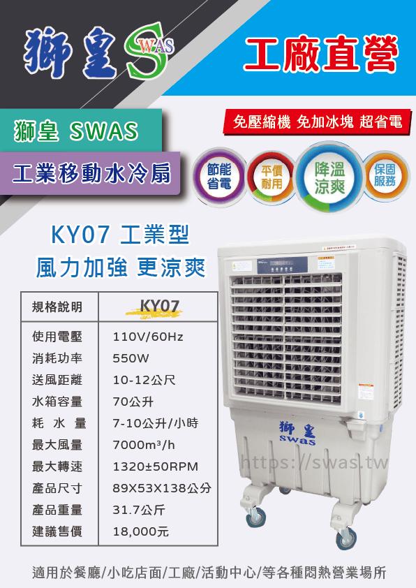 2021 KY07 DM